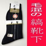メンズ縞靴下:毛混・2本線サイズ25cm【日本製】