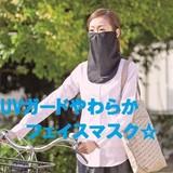 【UVカット紫外線対策】 UVガードやわらかフェイスマスク