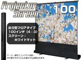 【SIS卸】◆持ち運び可能◆大画面/100インチ◆自立型フロアスクリーン◆再入荷◆