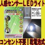 屋内用 電池式 8球LED センサーライト 壁掛/床置 夜間照明