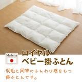 【直送可】【ベビー布団】〈ロイヤル〉 ベビー 掛ふとん 洗える ヌードふとん 日本製