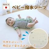 【撥水シーツ】ベビー小物 撥水シーツ 防水シーツ おねしょシーツ 日本製