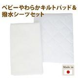 【ベビー やわらかキルトパッド&撥水シーツセット】 汗取 防水 ベビー小物 日本製