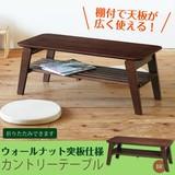 【新生活】【直送可】カントリーテーブル◎収納棚付【テーブル】【収納】【北欧風】【送料無料】