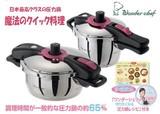 【人気の魔法のクイック圧力鍋です!】 魔法のクイック料理 片手圧力鍋 3L・両手圧力鍋 5.5L