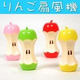 りんごのミニ扇風機☆ハンディタイプ【携帯用/雑貨小物/夏】