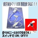 【油ギッシュフェイスにさよなら♪】USBフレキシブル扇風機・ファン!【SALE】