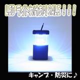 【防災グッズ】LEDランタン・ライト【わけあり箱なし♪最終セール!】