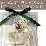 【SOLAソラ:発売元】ソラフラワー サシェ Sola Flower Sachet(ソラサシェ)