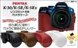 PENTAX(ペンタックス) デジタル一眼レフカメラ K-30/K-5II/K-5IIs共通 レンズキット対応カメラケース
