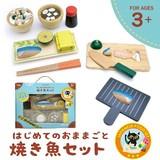 はじめてのおままごと 焼き魚セット【おもちゃ/キッチン/子供/玩具/知育】