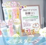 ■【テスター・什器・販促品】 プリティッシュ除菌ジェル