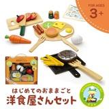 はじめてのおままごと 洋食屋さんセット【おもちゃ/キッチン/子供/玩具/知育】