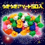 【イベント・お祭り】『うきうき50個アソート』<6種アソート>