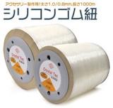 【ジュエリー・ケース・用品】アクセサリー製作用に! シリコンゴム紐 1000m巻き  太さ2種