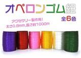 【ジュエリー・ケース・用品】アクセサリー製作用に! オペロンゴム紐1000m巻 6色