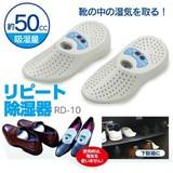 水捨て不要!コードレスの状態で湿気を取る★靴型 リピート除湿器 RD-10★