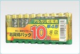【安心・長持ちパワー】 単4形アルカリ乾電池  お買い得10本パック