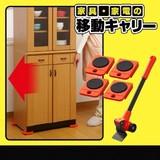 【売価・卸価変更】家具・家電の移動キャリー