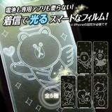 フラッシュフィルム iPhone 5 LINE【iPhone SE/5s/5対応】