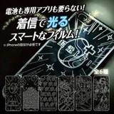 フラッシュフィルム iPhone 5 パズル&ドラゴンズ【iPhone SE/5s/5対応】