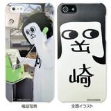 【ご当地キャラクター】カスタムカバー iPhone 5 オカザえもん【iPhone SE/5s/5対応】