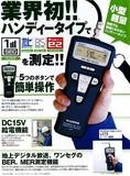 ワンセグ+地デジ+BS・110℃CSを測定可能!デジタルレベルチェッカー<特価・工具・計測器・アンテナ>