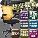 【SIS卸】◆NEW◆オフィス◆メッシュタイプ◆360度回転◆オフィスチェアー◆4カラー◆