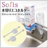 【ペットボトルや保存袋の水切りに】Sofis 水切りエコホルダー