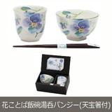 ■美濃焼ギフト■和藍 花ことば飯碗湯呑 パンジー(天宝箸付)