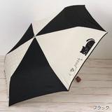 【プーちゃん】お昼寝プーちゃん折傘