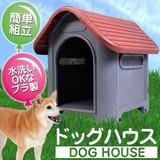 【SIS卸】◆NEW◆犬小屋◆要組立◆プラスチック製◆3カラー◆PDH-7330248◆