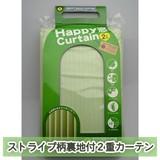 省エネ応援 Happy窓カーテン 2枚組み ハッピーストライプ グリーン