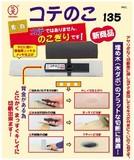 コテではありませんノコギリです!埋め木(木タボ)のフラット切断に最適<DIY・のこぎり・工具・鋸・日本製>
