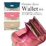 セール20★【長財布】大きく開いて使いやすい小銭入れ♪◆カリーノルーチェ
