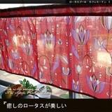 癒しのロータスが美しい!【ロータスプールカフェカーテンS】アジアン雑貨