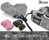 カラフル3色♪ 一眼レフカメラ用コットンカメラケース