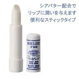 【フランスより上陸】INSTITUT KARITE カリテ6%Lip Stick(リップスティック) 無香 4g