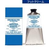 【フランスより上陸】INSTITUT KARITE カリテ 25%Shea Foot Cream(フットクリーム)75ml