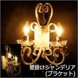 ★誕生祭特価★プリンセス 壁掛けシャンデリア 2灯クリア