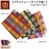 【45%OFF☆在庫処分特価】ラトビアで、一枚一枚丁寧に織り上げた高級ブランケット
