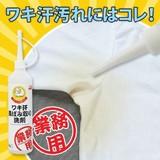 クリーニング屋さんのワキ汗黄ばみ取り洗剤ワキ汗黄ばみ取り洗剤