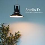 スタジオD ペンダントランプ
