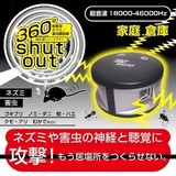 ☆超音波ネズミ/害虫駆除機 360°シャットアウト☆