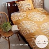 【LIEN】リアン 布団カバー・枕カバー