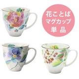 ■美濃焼磁器単品 花ことばマグカップ3種