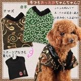 【犬服】ちゃんちゃんこ