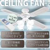 【SIS卸】◆快適/節電対策◆シーリングファン◆リモコン付◆WH・BR◆