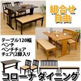コローナ ダイニングテーブル・ベンチ・ベンチチェア・チェア(2脚入り) DBR/LBR