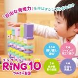 はじめてのつみき RING 10(リングテン)つみきの王国 【木製/おもちゃ/積み木/子供/知育/出産祝い】